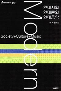 현대사회 현대문화 현대음악