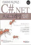 C# .NET프로그래밍