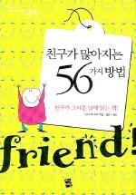 친구가 많아지는 56가지 방법