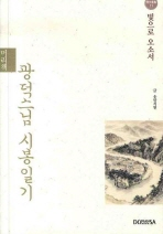광덕스님 시봉일기(머리책)