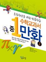 수학 교과서 만화. 2(중1)