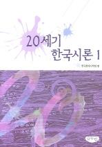 20세기 한국시론 1