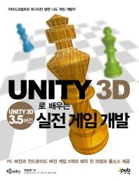 UNITY 3D로 배우는 실전 게임개발