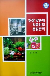 현장 맞춤형 식품산업 품질관리