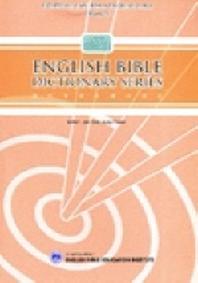 영어성경사전시리즈 2