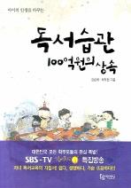 아이의 인생을 바꾸는 독서습관 100억원의 상속