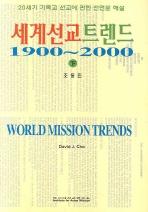 세계선교트렌트 1900-2000. 하