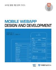 Mobile Webapp Design and Development