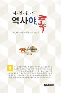 서일환의 역사야톡