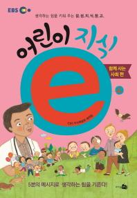 EBS 어린이 지식e. 4: 함께 사는 사회 편