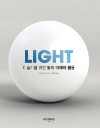 Light 미술가를 위한 빛의 이해와 활용
