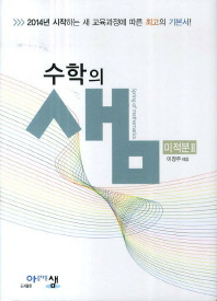 아름다운 샘 고등 미적분2 수학의 샘(2017)