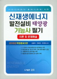 신재생에너지발전설비 태양광기능사 필기(2016)