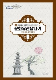 초등학생 김용건이 쓰고 찍고 그린 문화유산답사기: 사비, 웅진, 금마의 향기