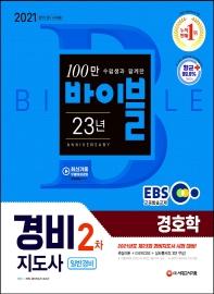 EBS교육방송교재 경호학 일반경비(경비지도사 2차)(2021)
