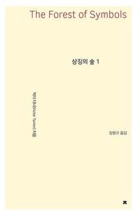 상징의 숲. 1(큰글씨책)