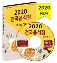전국 음식점 주소록(2020)(CD)