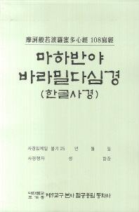 마하반야 바라밀다심경(한글사경)(8절)