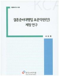 결혼준비대행업 표준약관(안) 제정 연구