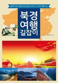 북경 여행 길잡이