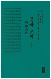 동복 오씨 이야기(소책자)(초록)