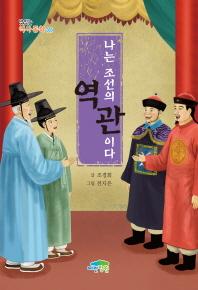 나는 조선의 역관이다