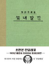 진달래꽃(1925년 매문사)(미니북)(초판북)