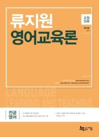 류지원 전공영어: 영어교육론(교원임용)