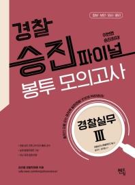 경찰승진 파이널 봉투 모의고사(경찰실무 3)(2020)