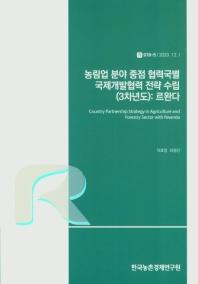 R 918-5|2020.12| 농림업 분야 중점 협력국별 국제개발협력 전략 수립(3차년도):르완다