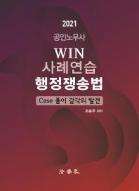 Win 공인노무사 사례연습 행정쟁송법(2021)