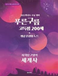 고등 사회탐구영역 세계사 푸른구름 고득점 200제+ 개념 단권화 노트(2020)(2021 수능 대비)