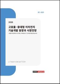 고효율·중대형 이차전지 기술개발 동향과 시장전망(2020)