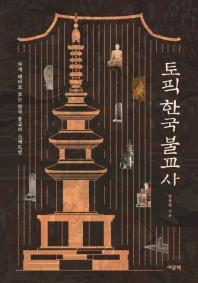 토픽 한국 불교사