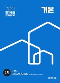 메가랜드 공동주택관리실무 기본서(주택관리사 2차)(2020)