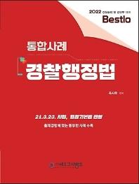 Bestlo 통합사례 경찰행정법(2022)