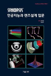 인공지능과 렌즈설계 입문