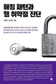 해킹 패턴과 웹 취약점 진단