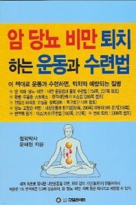 암 당뇨 비만 퇴치하는 운동과 수련법
