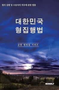 대한민국 형집행법(형의 집행 및 수용자의 처우에 관한 법률) : 교양 법령집 시리즈
