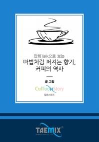 만화Talk으로 보는 마법처럼 퍼지는 향기, 커피의 역사