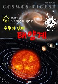 우주의 신비   태양계 (우주과학 다이제스트 시리즈 2)