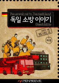 독일 소방 이야기 하권