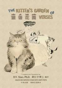 The Kitten's Garden of Verses (Simplified Chinese)