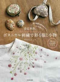 春夏秋冬.ボタニカル刺繡で彩る服と小物