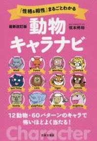「性格&相性」まるごとわかる動物キャラナビ 12動物.60パタ-ンのキャラで怖いほどよく當たる!