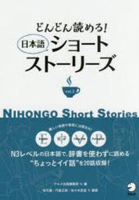 どんどん讀める!日本語ショ-トスト-リ-ズ ENG 中 VI  POR語注付 VOL.2