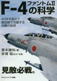 F-4ファントム2の科學 40年を超えて最前線で活躍する名機の秘密