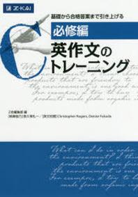 英作文のトレ-ニング 必修編