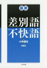 最新差別語.不快語